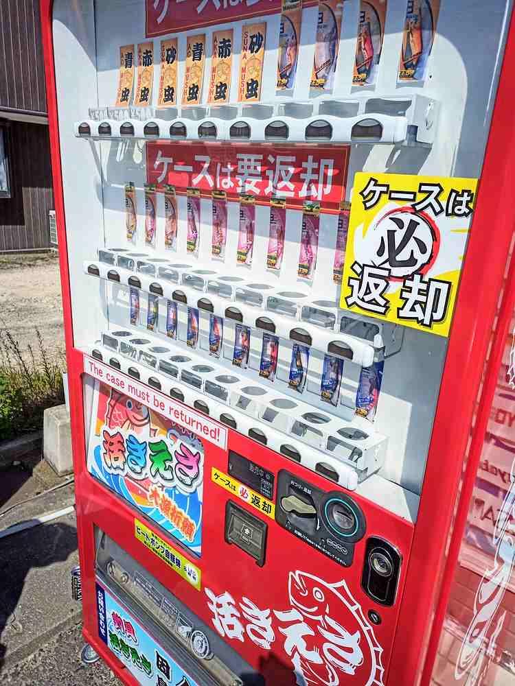 冷えたエギが出てくる『釣中』の自動販売機!!